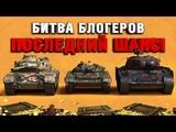 ЛИНИЯ ФРОНТА - ПОСЛЕДНИЙ ШАНС
