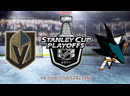 Vegas Golden Knights vs San Jose Sharks | 23.04.2019 | Round 1 | Game 7 | NHL Stanley Cup Playoff 2018-2019