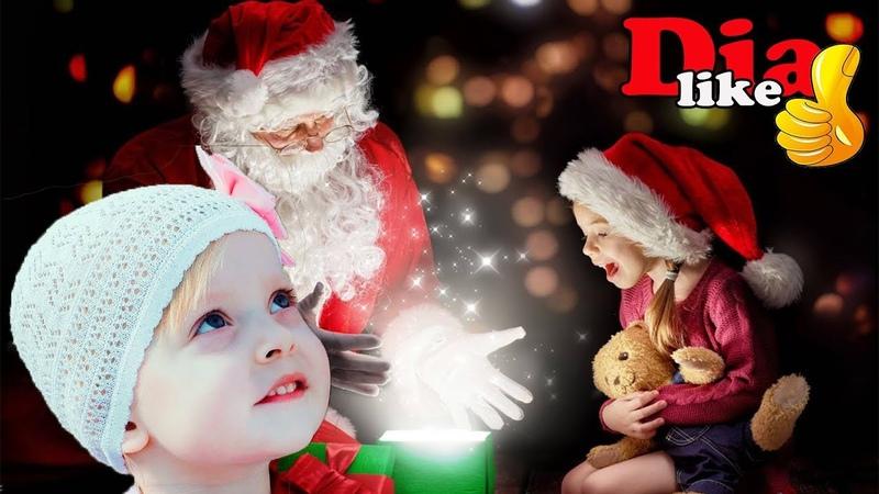 Дедушка Мороз лично поздравил Диану Именное поздравление от Деда Мороза для Дианы