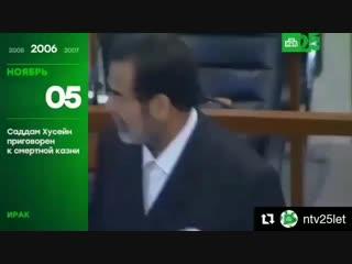 Циничная казнь Саддама случилась ровно 12 лет назадМир стал безопаснее после его казни?Ирак, Ливия, Сирия и Йемен лежат в р