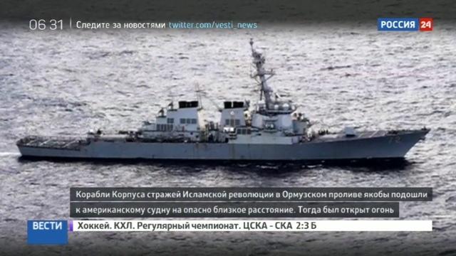 Новости на Россия 24 • Американский эсминец предупредительно обстрелял иранские катера