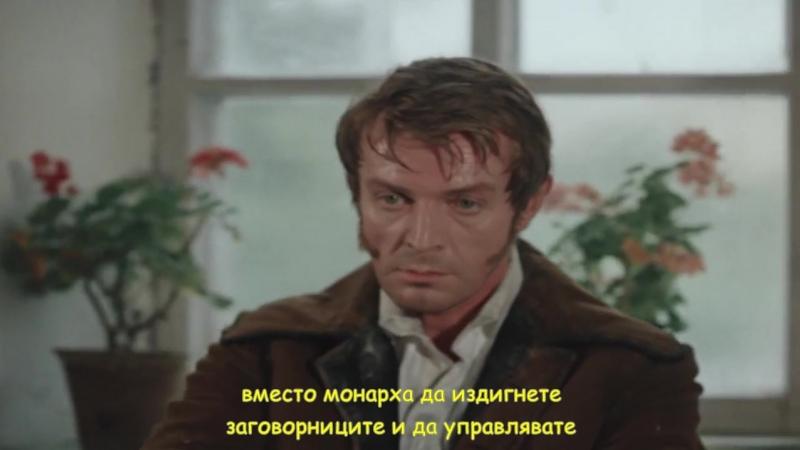 Звездата на пленителното щастие / Звезда пленительного счастья 1975