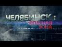 Фильм-расследование «Челябинск. Опасная зона»