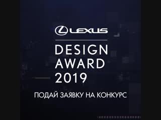 Lexus Design Award Russia Top Choice 2019 Closing Soon