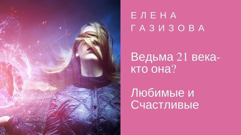 Ведьма 21 века-кто она? / Елена Газизова [YouTube_магия)