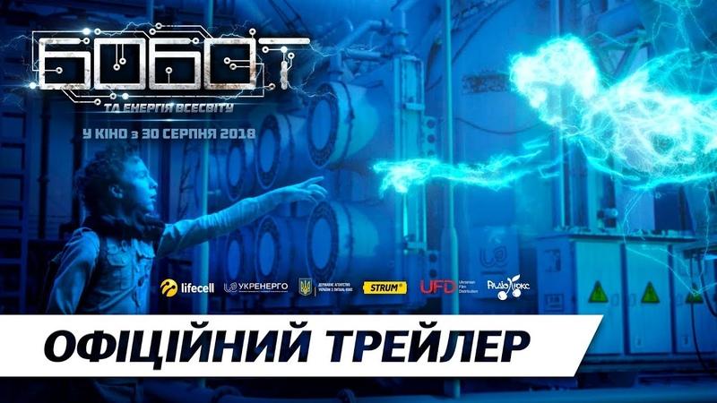 Бобот и энергия Вселенной Бобот та енергія Всесвіту The Bobot (2018) - трейлер