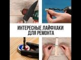 24 Гениальных лайфхаков для ремонта