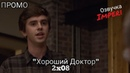 Хороший Доктор 2 сезон 8 серия / The Good Doctor 2x08 / Русское промо