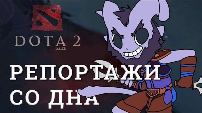 DOTA 2 Репортажи со дна 161