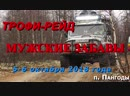 "Трофи рейд _""Мужские забавы - 2018_"""