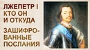 Подмена Петра 1, детали в расшифровке картин.