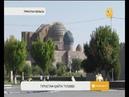 Түркістан облыс орталығы болғалы қандай өзгерістерге тап болды?!