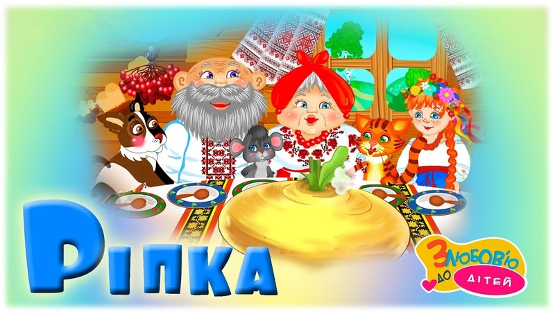 Музичний мультфільм РІПКА - дитяча пісня - українська народна казка - З любовю до дітей
