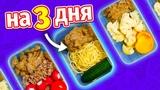 МЕНЮ НА ДЕНЬ 1500кКал Заготовка еды на 3 дня - Завтрак, Обед, Ужин, Десерт