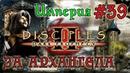 Прохождение Disciples 2: Dark Prophecy /ЗА АРХАНГЕЛА/ (серия 39)