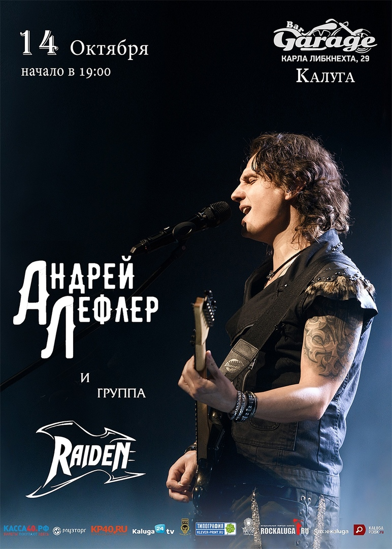 Афиша Калуга 14.10 - Андрей Лефлер и RAIDEN - Garage Bar