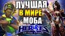 ИГРА ДЛЯ ИЛИТЫ | Heroes of the Storm - лучшая МОБА | Стоит ли играть в ХОТС в 2018