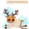 Подслушано Североонежск