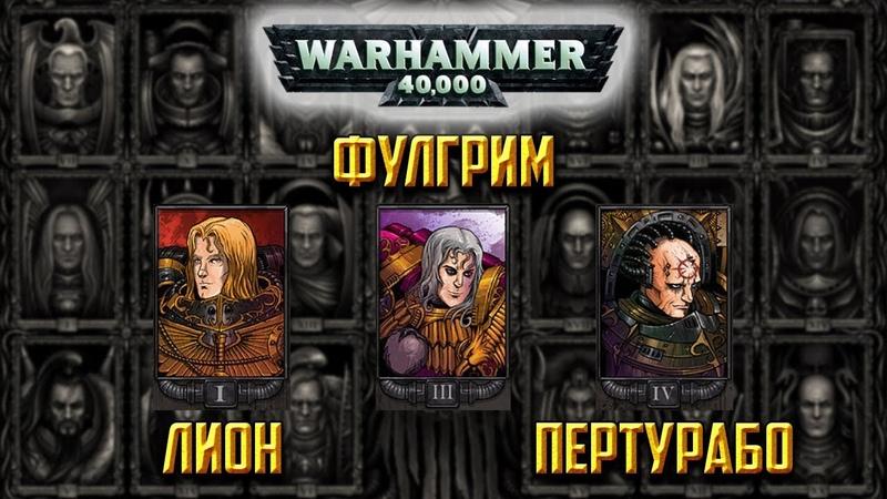 История Warhammer 40k Тёмные Ангелы Дети Императора и Железные Воины Глава 5