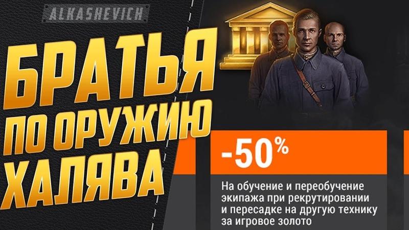 С 14 ФЕВРАЛЯ ХАЛЯВА БРАТЬЯ ПО ОРУЖИЮ АКЦИЯ WOT 2019