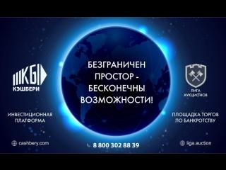 Cashbery Forum in Sochi, Russia. Party Night.