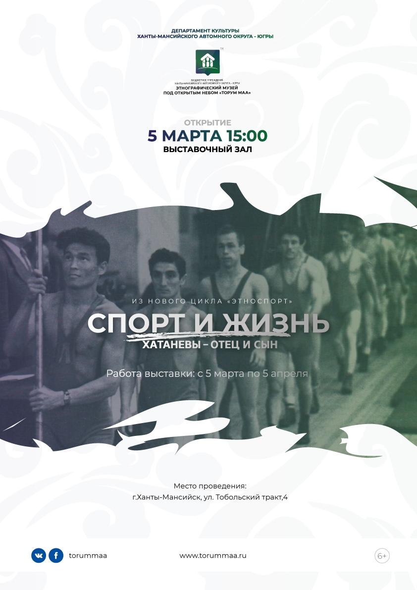выставка Спорт и жизнь. Хатаневы - отец и сын