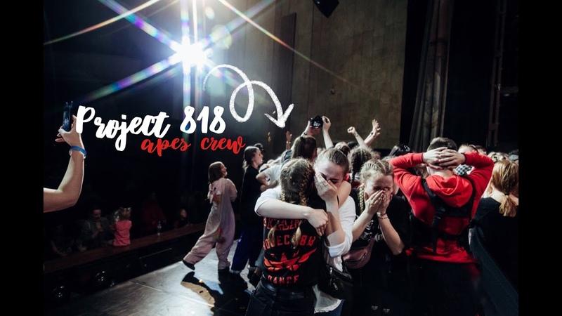 PROJECT 818: Как мы заняли 1 место с Apes CrewМаша Южакова