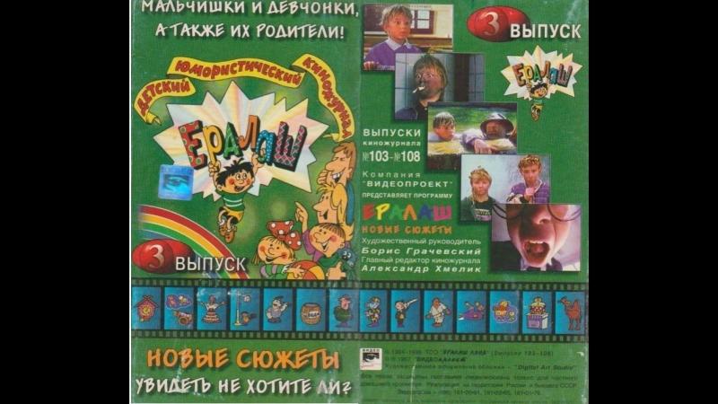 Ералаш №103-108 (1994-1995). Видеокассета издательства Видеопроект.