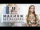 МАКИЯЖ БЕЗ МАКИЯЖА как краситься в жару Шпильки Женский журнал