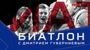 «Биатлон с Дмитрием Губерниевым». Выпуск от 27.01.2019