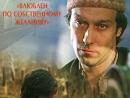 Влюблён по собственному желанию 1982, СССР,  комедия, мелодрама