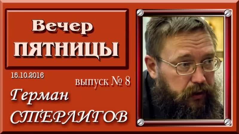 Герман СТЕРЛИГОВ в авторской программе Вечер пятницы 15.10.2016
