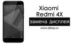 Замена дисплея Xiaomi Redmi 4X Разборка Редми 4х