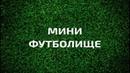 """Дмитрий Позов on Instagram """"Сегодня лежим на диване в Казани и смотрим футбол по телеку. Поэтому выпуск про вчерашний день. День, когда расправили..."""