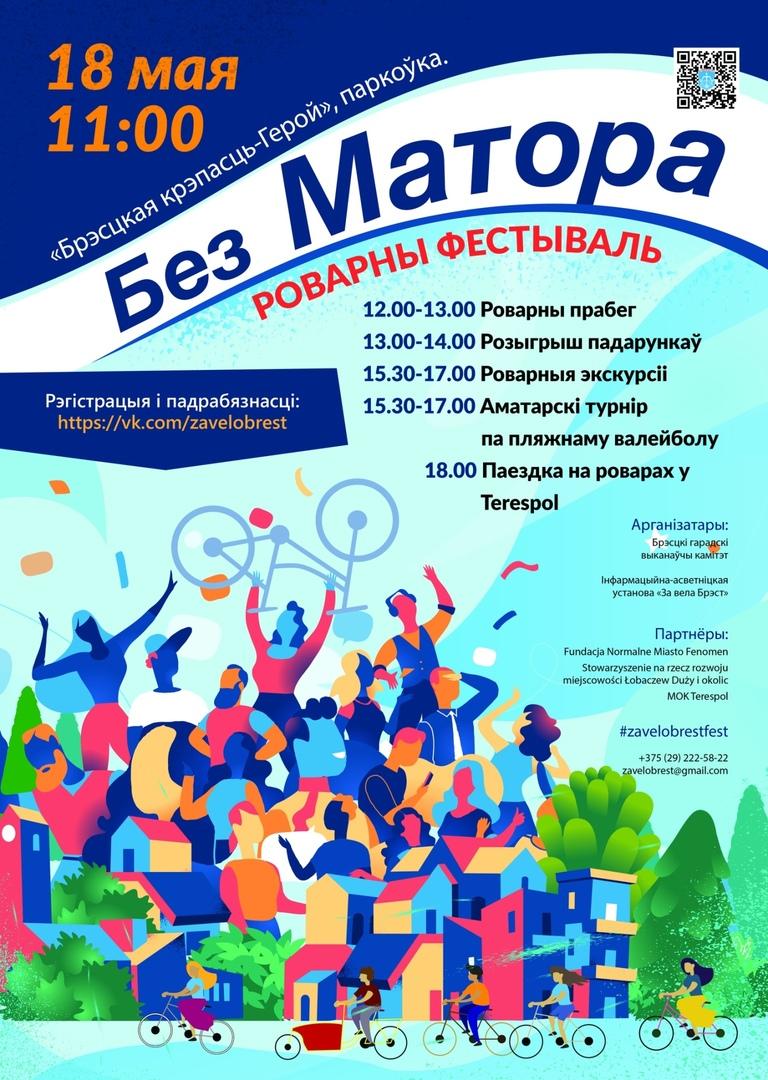 Вело-фестиваль «Без Мотора-2019» состоится 18 мая в Бресте (программа)