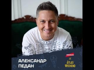 Александр Педан вместе с ВидеоЖарой будет зажигать на Atlas Weekend 2018