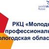 РКЦ «Молодые профессионалы», Вологодская область