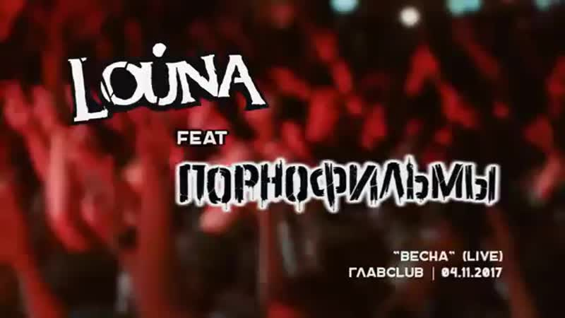 LOUNA feat. Порнофильмы - Весна