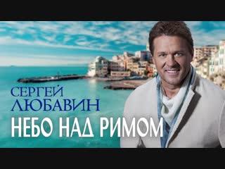 Сергей Любавин - Небо над Римом (Single 2019)