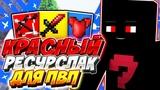КРАСНЫЙ РЕСУРСПАК ДЛЯ ПВП ЧИТЕРСКИЙ РЕСУРСПАК Hypixel Sky Wars Mini-Game Minecraft