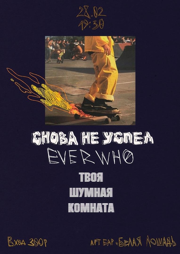 Афиша Волгоград Снова не успел, Everwho, Твоя шумная комната