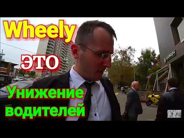 Экзамен в Wheely Нужен только галстук Wheely работа для терпилы Столица Мира VIP Business