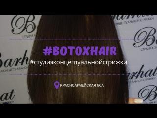 Ботокс волос студия Barhat г.Сарапул студия Barhat Ботокс