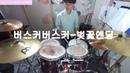 버스커버스커 Busker Busker 벚꽃엔딩 짱돌드럼 Jangdol Drum 드럼커버 Drum Cover 드럼악보 Drum Score