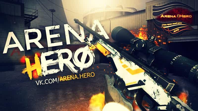 Live: [Arena-Hero] Комплекс |Army| серверов CS:S