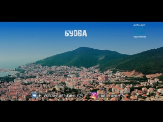 Черногория. Будва