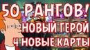 50 Рангов ХС Обзор Обновления Хартстоун Новые Карты и Паладин hearthstone