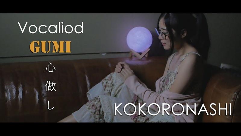 Kokoronashi (心做し) -【GUMI】cover by MindaRyn \ Японская песня