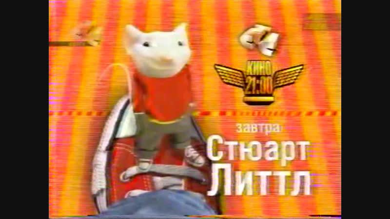 Staroetv.su / Анонс фильма Стюарт Литтл (СТС, 27.04.2006)