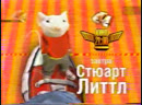 / Анонс фильма Стюарт Литтл (СТС, 27.04.2006)